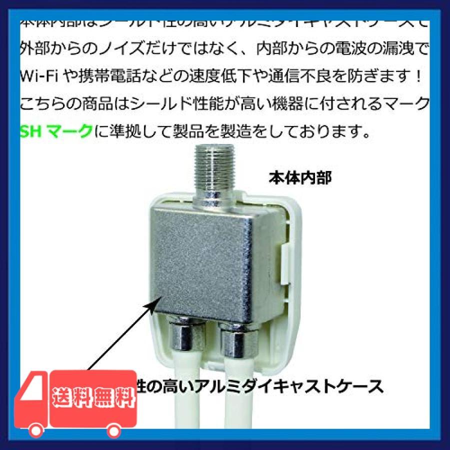 アンテナ分配器 4K8K・地デジ・BS・CS・CATV放送対応 2分配 ケーブル一体型(50cm) 出力側ケーブル付き 全端子電流 asotosi55 05