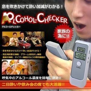 アルコールチェッカー テスター 検知器 二日酔い お酒 車 飲酒運転 ARUARU