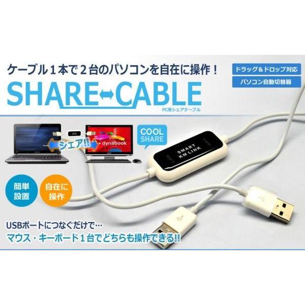 2台の パソコン の データ を 簡単に 移行 できる シェアケーブルUSB パソコン自動切替器 ドラッグ&ドロップ対応 ET-SHARE-C|aspace|02