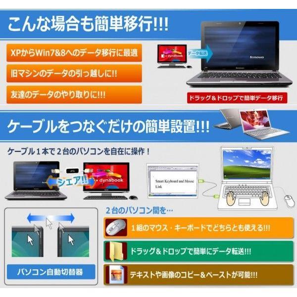 2台の パソコン の データ を 簡単に 移行 できる シェアケーブルUSB パソコン自動切替器 ドラッグ&ドロップ対応 ET-SHARE-C|aspace|03