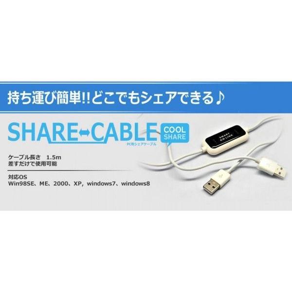 2台の パソコン の データ を 簡単に 移行 できる シェアケーブルUSB パソコン自動切替器 ドラッグ&ドロップ対応 ET-SHARE-C|aspace|04