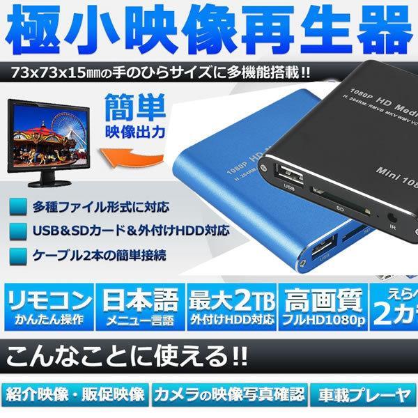 極小型 映像 再生機器 デジタル メディアプレーヤ 販促 HDMI出力 高画質 SD USB HDD MINIMEDIA