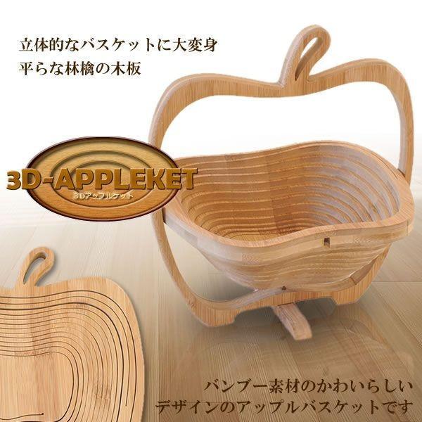 3D アップル バスケット 立体的 林檎 かご インテリア 収納 人気 おすすめ ET-APPLKAGO aspace