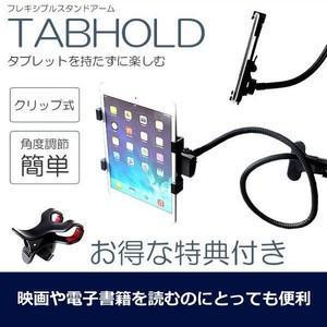 タブレット用 フレキシブルスタンド スマホ 角度調節 クリップ式 簡単取付 iPad mini ET-TABHOLD aspace