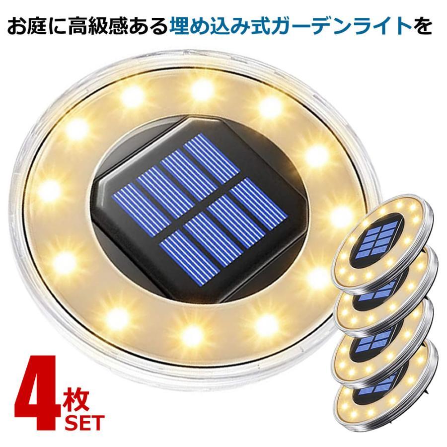 ソーラーライト 屋外 埋め込み式 水陸両用 ガーデンライト 4個セット IP68防水 太陽光パネル充電 光センサー 12LED(電球色)4UMEKOMIRT