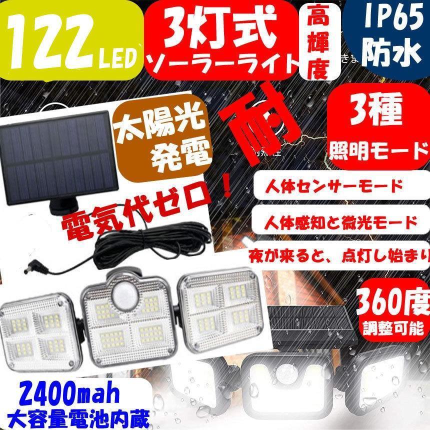 【2021高輝度最新昇級版】ソーラーライト人感センサーライト 3面発光LED3モード太陽光発電 360度角度自由調整 IP65防水 SENSARAT