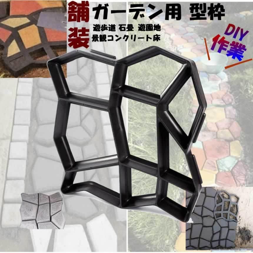 コンクリート 用 型枠 ガーデニング モールド 遊歩道 景観コンクリート 舗装 DIY 庭づくり プラスチック製 庭石 石畳 単品KONKURITO