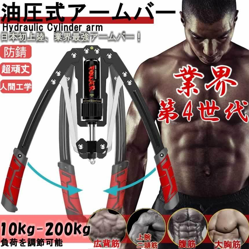2021油圧式アームバー200kg負荷可能 アームバー 筋トレグッズ 安全 大胸筋 腹筋 上腕二頭筋 広背筋 手首 胸筋 三角筋 筋トレ器具 初心者YUAMUBA