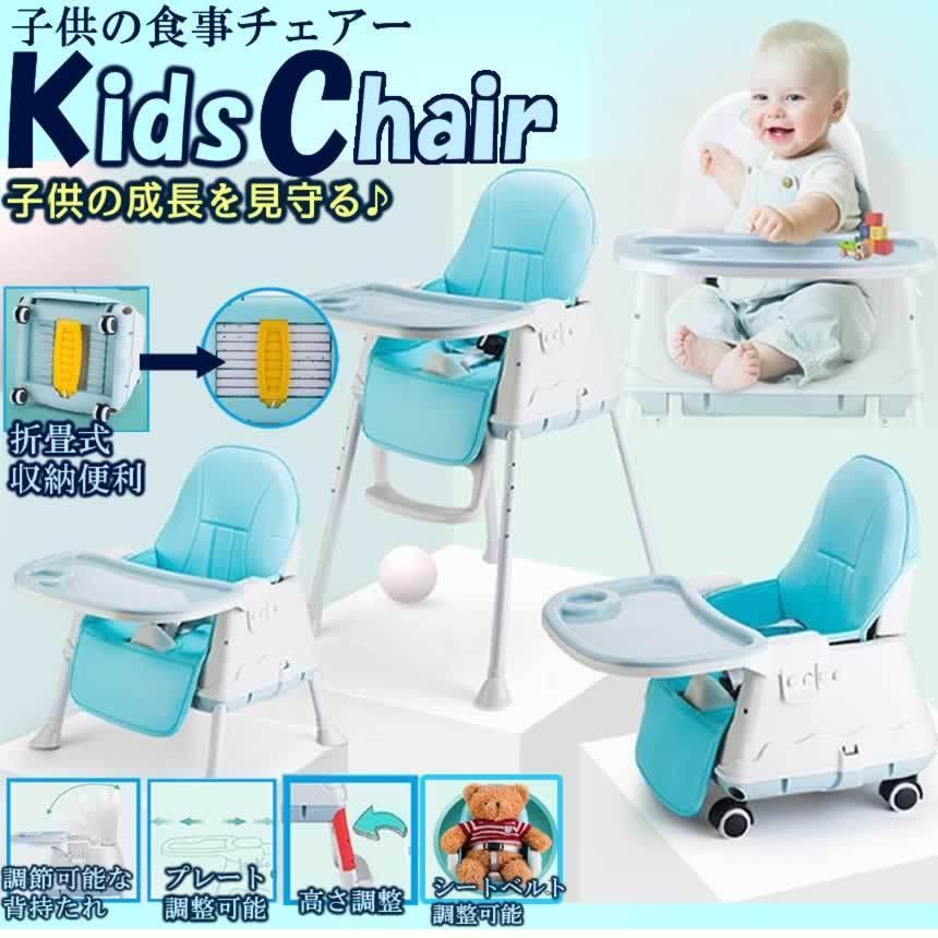ベビーチェア 高さ調節可能テーブルチェア お食事椅子 クッション付き 折畳式ハイチェア お食事に便利な 出産祝い安全ベルト付きブルーのみBABYCH