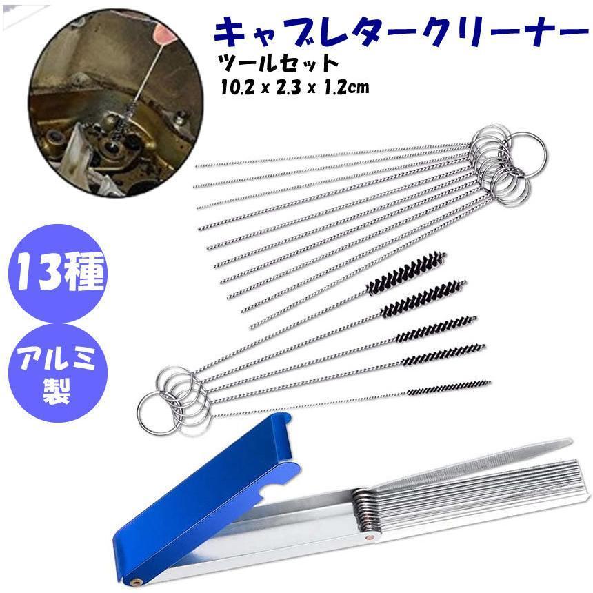 キャブレタークリーナーツールセット 、13本クリーニングワイヤー+10本 クリーニング針+5本ワイヤブラシ オートバイATV適用KYABUREK