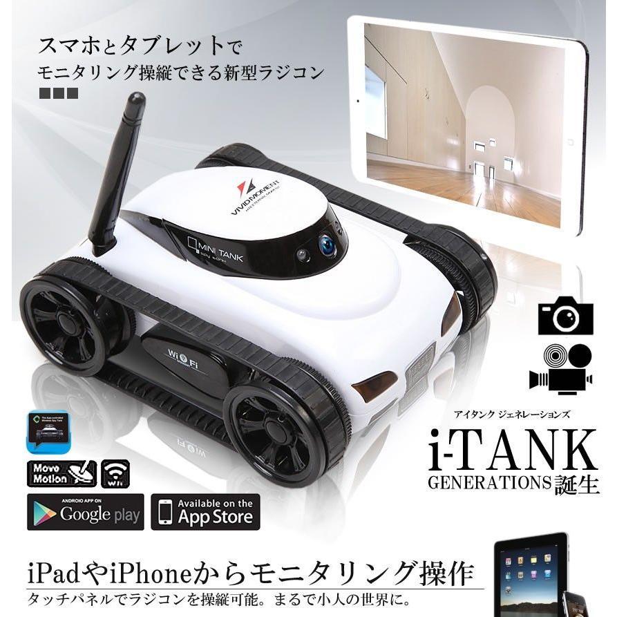 新型 アイタンク ラジコン 写真 動画 録画 モニタリング操縦 重力センサー カメラ搭載 昇降可能 スマホ タブレット ET-ITANKGE|aspace|02