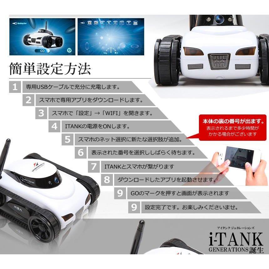 新型 アイタンク ラジコン 写真 動画 録画 モニタリング操縦 重力センサー カメラ搭載 昇降可能 スマホ タブレット ET-ITANKGE|aspace|05