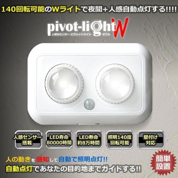 ピヴォット ダブル LED ライト 人感センサー 搭載 140度回転 寿命 80000時間 夜間 自宅 照明 万能 おしゃれ インテリア ET-PIVOLIGHT-W|aspace