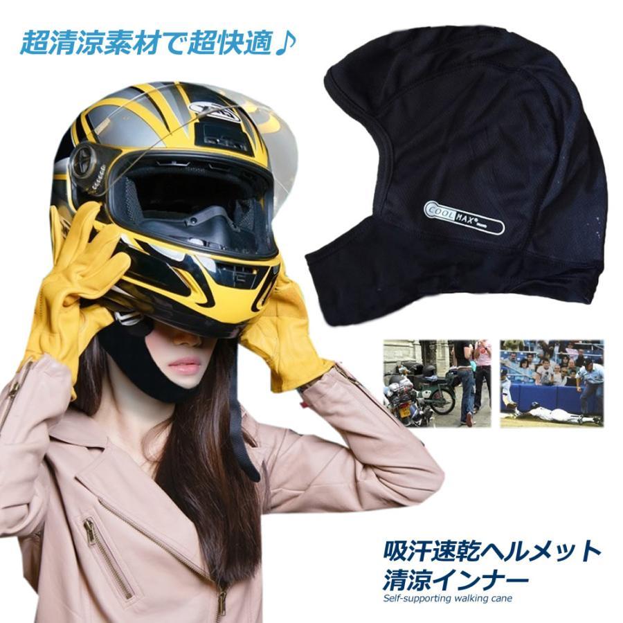 吸汗速乾ヘルメットインナー フルフェイス 清涼素材クールマックスを使用 ツーリング サイクリング スポーツ アウトドア レジャー 予防 吸湿 ET-FLCMAX