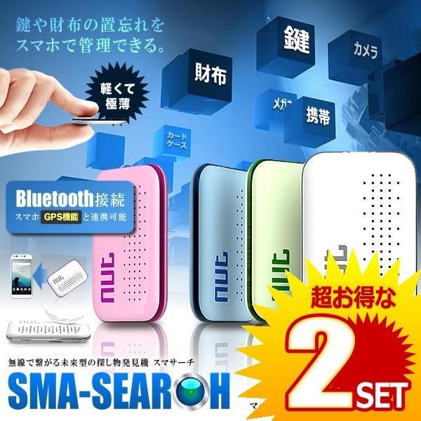 スマサーチ メーカー公式 無線 探し物 GPS 発見 人気ショップが最安値挑戦 アプリ キー Bluetooth ファインダー 鍵 防止 iPhone 連携 忘れ スマホ SMASERCH 2個セット Android の