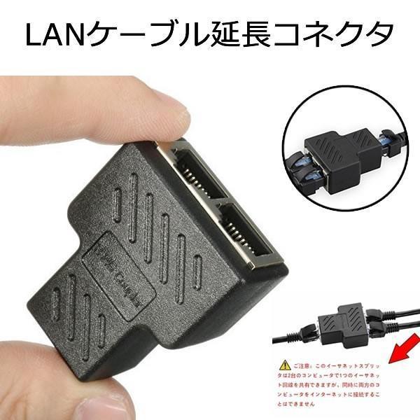 激安特価品 ブランド買うならブランドオフ LANケーブル延長コネクタ 2分岐 LANC2