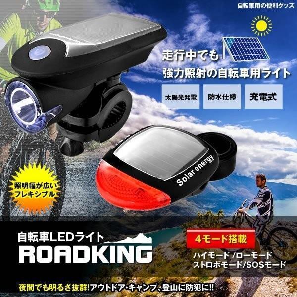 自転車用 ロードキング LED ライト 4モード搭載 防水仕様 取り付け簡単 USB ソーラー 充電式 防犯 ROADKING