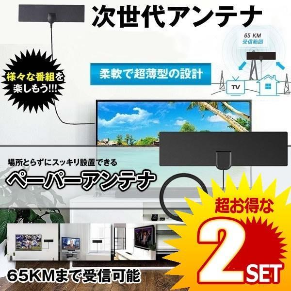 舗 次世代 ペーパーアンテナ テレビ 室内 HD 再入荷 予約販売 卓上 TV アンテナ UHF 65KM PEPAANTEN USB式 VHF対応 避雷 の 2個セット 受信範囲 ブースター付き