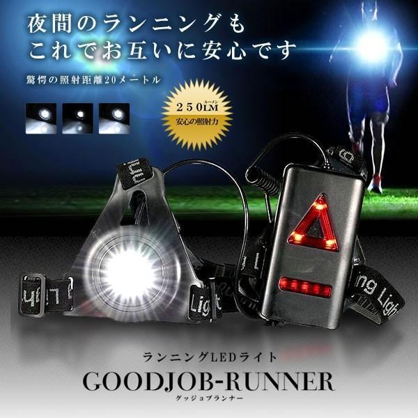 GOODジョブ ランナーライト 送料無料 新生活 新品 LED ランニング 夜間 ジョギング 250ルーメン USB充電 防犯 照明 安全 防水 GOODJOBL ダイエット