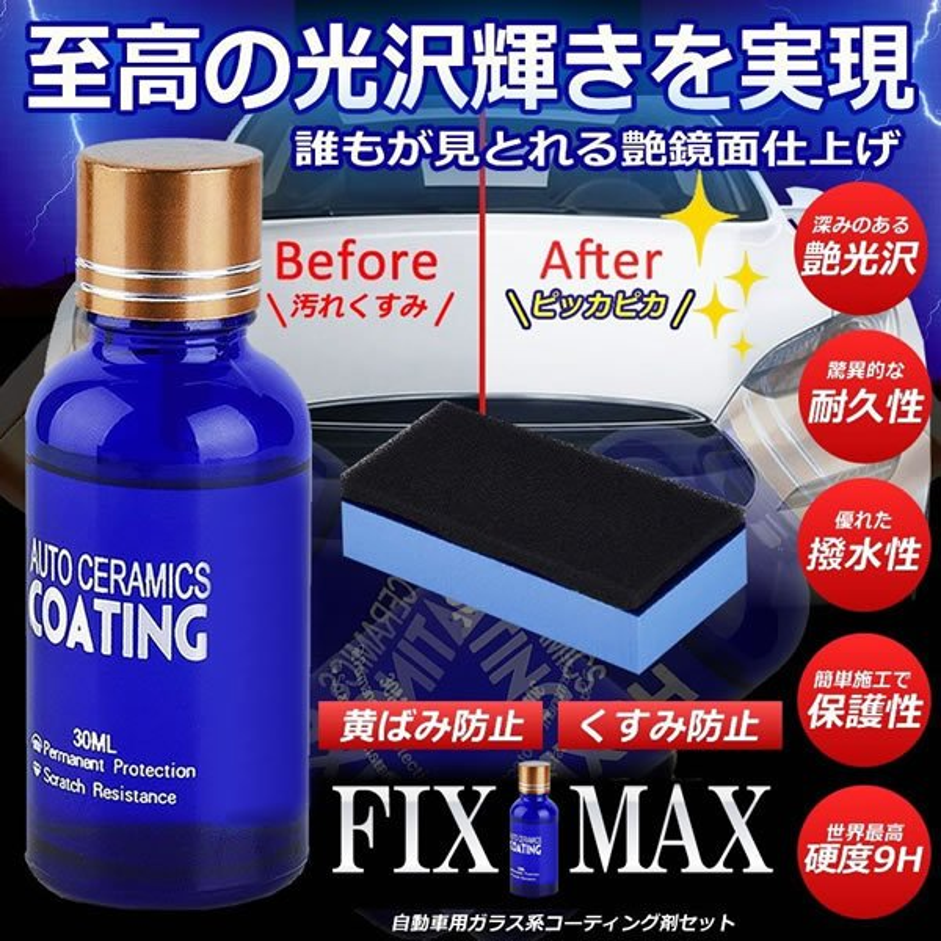 フィックスマックス 車コーティング剤 液体セラミックコート 光沢 輝き ガラス硬化剤 ガラスコーティング 黄ばみ くすみ 防止 対策 自動車 FIXMAX