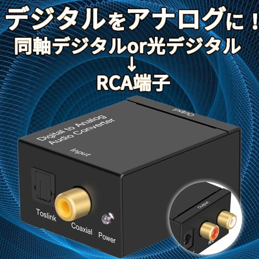 デジタル アナログ変換 光 同軸 《週末限定タイムセール》 高音質 オーディオ変換器 激安挑戦中 光ファイバーケーブル付き オーディオコンバーター 変換コネクター RCA DIGILOG