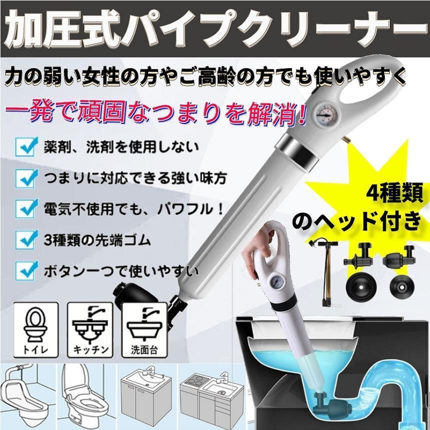 パイプクリーナー 加圧式 ワンタッチ 真空式 期間限定特価品 スッポン トイレ パイプ 詰まり解消 日本製 浴槽 掃除 疏通ツールPAIPU 道具 和式 台所 洋式 洗面所