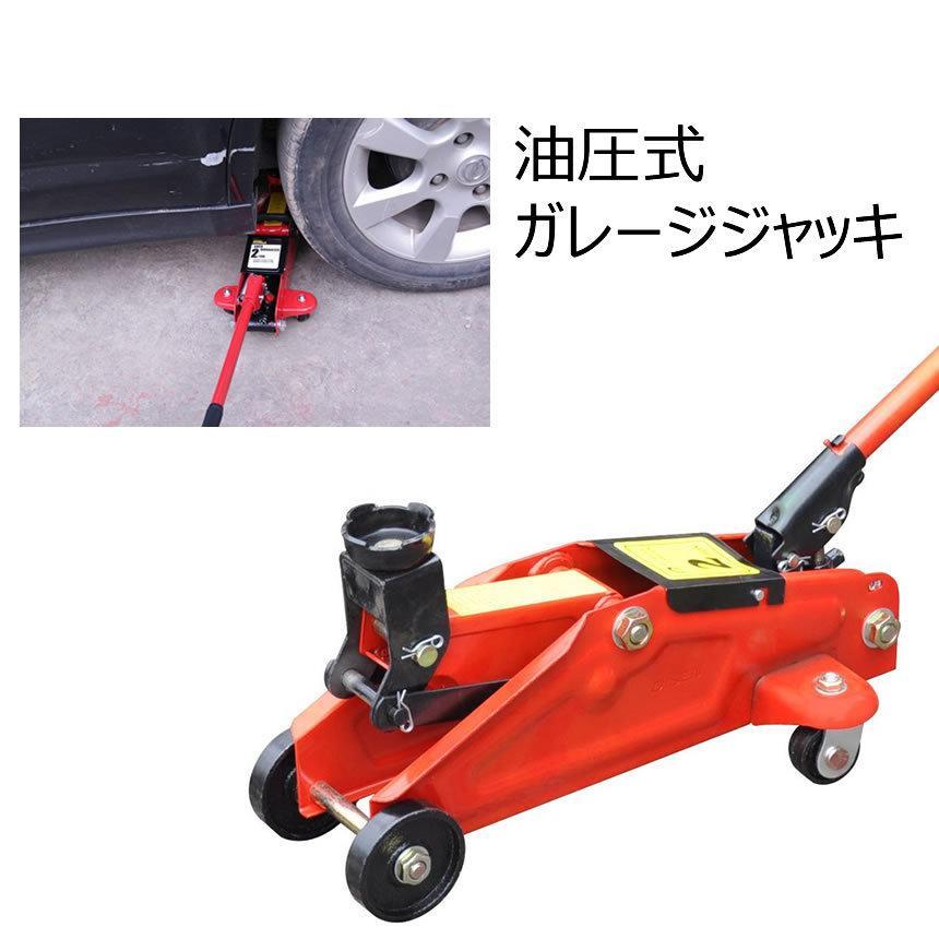 ガレージ ジャッキ 油圧式 2t 最低位 130mm 最高位 290mm タイヤ 交換 メンテナンス カー 車 用品 YUATUJAKI|aspace