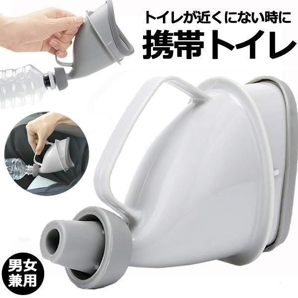 車中用 携帯トイレ 年間定番 男女兼用 渋滞 アウトドア 緊急用 非常用 断水 災害 水洗い可能 ペットボトル ANTOIRE 介護 国際ブランド