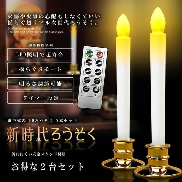 訳あり商品 LEDろうそく 2本セット 初回限定 電池 リモコン付き 燭台付き 仏壇用 安全 led 葬式 キャンドル 2-SINZIROU 墓参り
