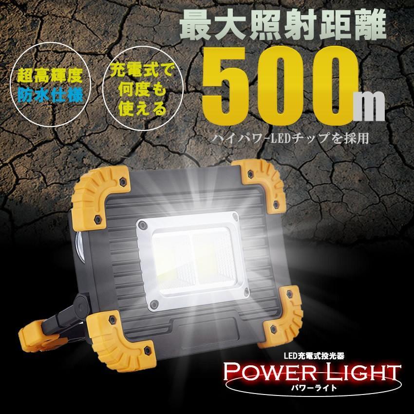 LED 充電式 投光器 20W ポータブル 作業灯 緊急照明 屋外照明 ワークライト usb 充電式 POWLIGT
