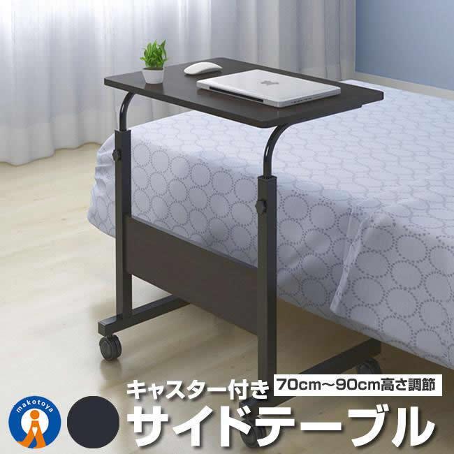 ぐうたらデスク ブラック 机 キャスター付き サイドテーブル 怠け者 高さ 調整 マルチ PC 補助 ベッド GUTARA-BK