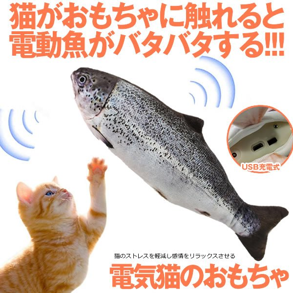 猫おもちゃ 日本未発売 魚 動く 電動魚 猫用 ぬいぐるみ USB充電式 NEKOSAKA 受注生産品 爪磨き またたびおもちゃ 運動不足 ストレス解消 噛むおもちゃ 猫のおもちゃ