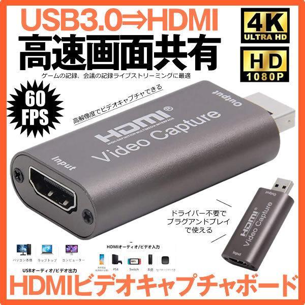 HDMI キャプチャーボード USB3.0 ビデオキャプチャカード HD 1080P 60HZ 4K ゲームキャプチャカード ゲーム 会議 ライブ 録画 実況 配信 KYAPUSAN