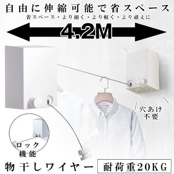 室内物干し 耐荷重20KG 新品未使用正規品 物干しワイヤー 全長4.2M 自由伸縮可能 MODAMONO 穴開け不要 洗濯ハンガー 梅雨対策 本日限定