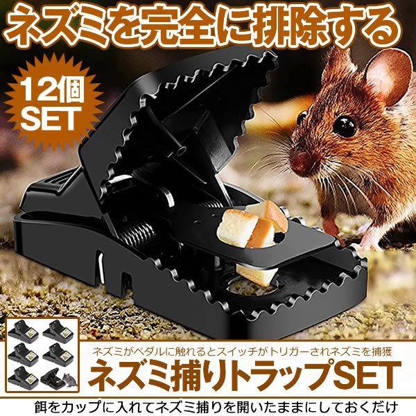 ネズミ 捕り 駆除 捕獲器 12個セット 定価の67%OFF 簡単 繰り返し 害獣 マウス トラップ 庭 ねずみ ブランド品 簡単組立 罠 対策 設置 駆除機 家庭菜園 6-NEZTORA