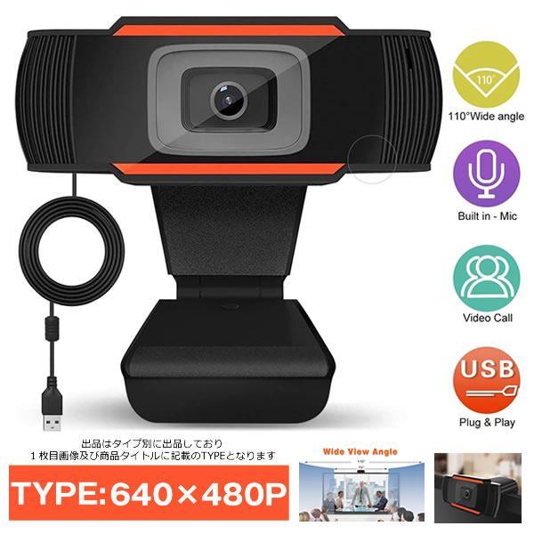 ウェブカメラ WEBカメラ 480p 高画質 オートフォーカス USBカメラ 内蔵マイク 会議用 PCカメラ KAME-480