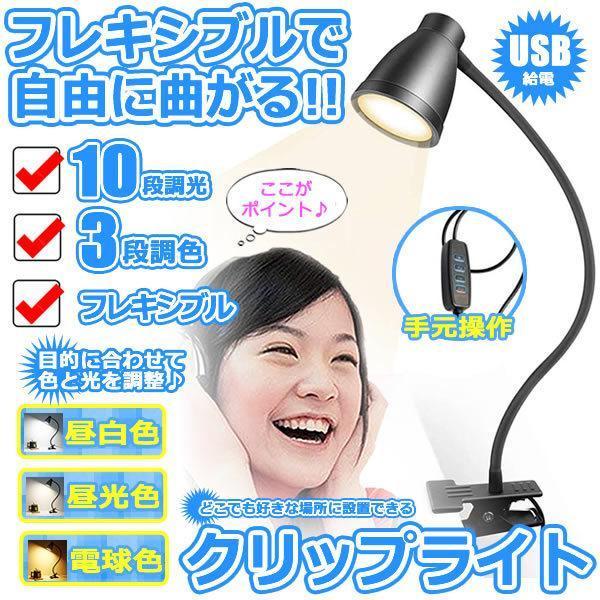クリップライト スタンドライト デスクライト LED 卓上ライト テーブルランプ 読書灯 USB おしゃれ インテリア 間接照明 3段調色 10段調光 DESLIGHT