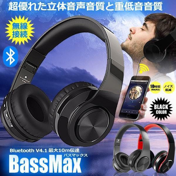 バスマックス 黒 無線 ブルートゥース ヘッドホン ヘッドフォン お買得 直営ストア Bluetooth 10時間再生 通話 スマホ 重低音 iphone ハンズフリー BASSMAX-BK 高音質