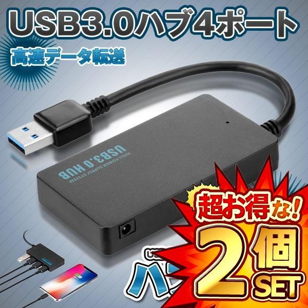USB3.0 ハブ 4ポート バスパワー 高速データ転送 USB3.0高速ハブ 給電ポート付き コンパクト USB HUB LED指示灯 HUBBBMAX の【2個セット】