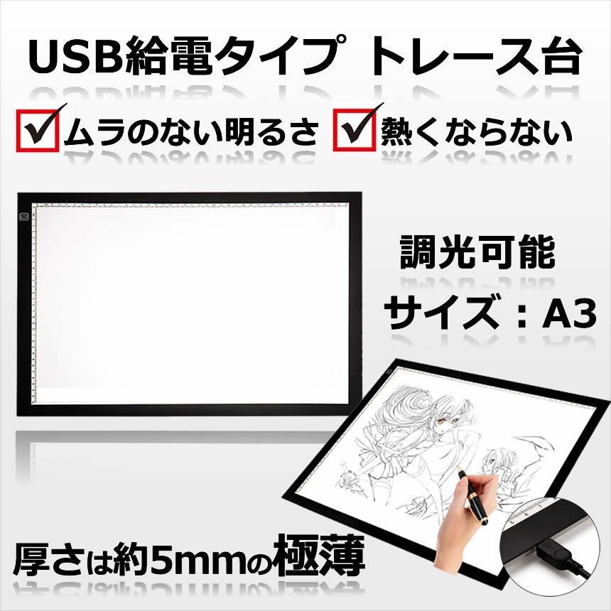 トレース台 LED A3 お歳暮 ライトテーブル 薄型 調光 可能 USB TRACELED 絵写し アニメ 漫画 測量 イラスト 流行のアイテム 目盛り付き 給電