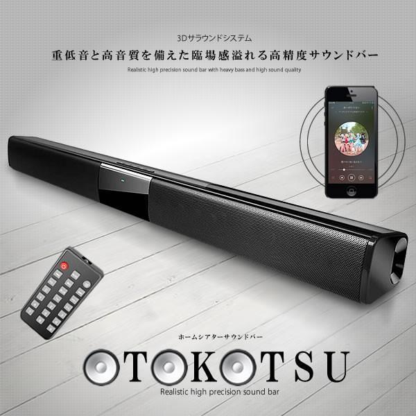 サウンドバー PCスピーカー ホームシアター Bluetooth 5.0 RCA AUX FM TFカード 2.0ch DSP TWS機能搭載 重低音 20W出力 OTOKOTSU