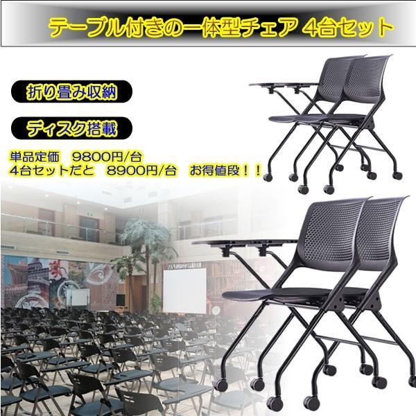 テーブル 付き 一体型 チェア 椅子 タイヤ付きチェアブル の登場 折り畳み式 会議 BBQ用 自宅 介護 収納 簡易 4-TTCHAI
