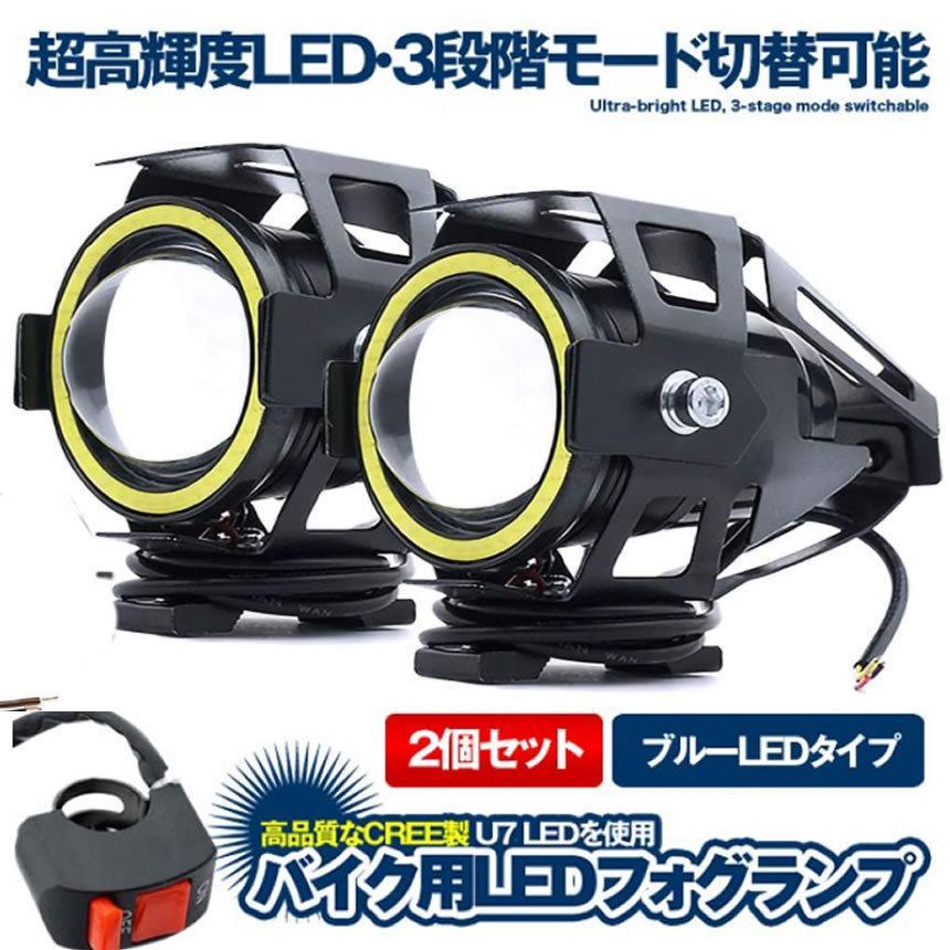 U7 バイク用 LED フォグランプ ブルー 2個セット CREE製 Hi Lo ストロボ 3モード切替 イカリング付き U7LEDFO-BL