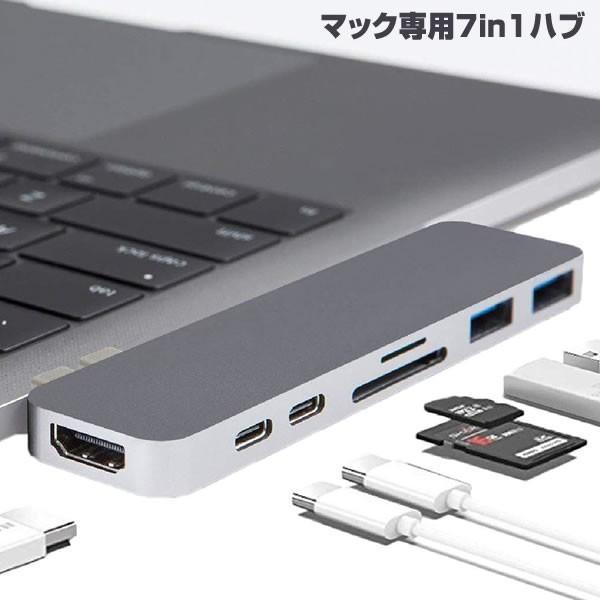 USB TYPE C ハブ 変換 7in1 Macbookpro MacbookAir 対応 Type-C×2 USB3.0×2 4K HDMI Micro/SDカード 変換アダプタ 7IN1HUB-GY
