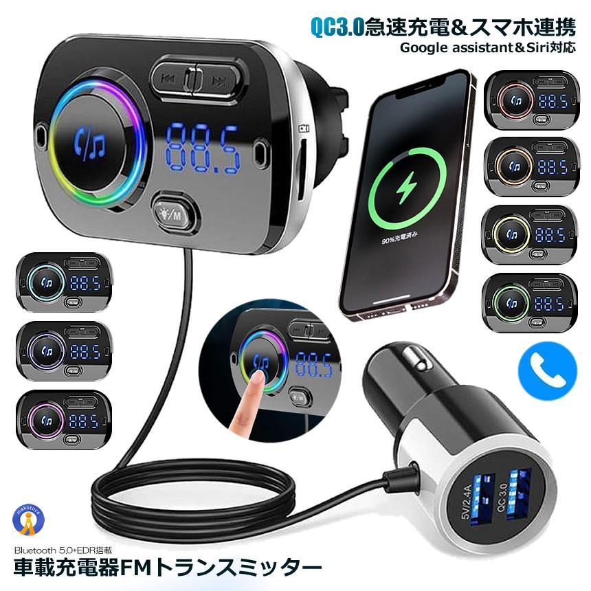 FMトランスミッター シガーソケット USB 車載充電器 Bluetooth 5.0+EDR 2 USBポート 5V/2.4Aamp;3A BC49BQ