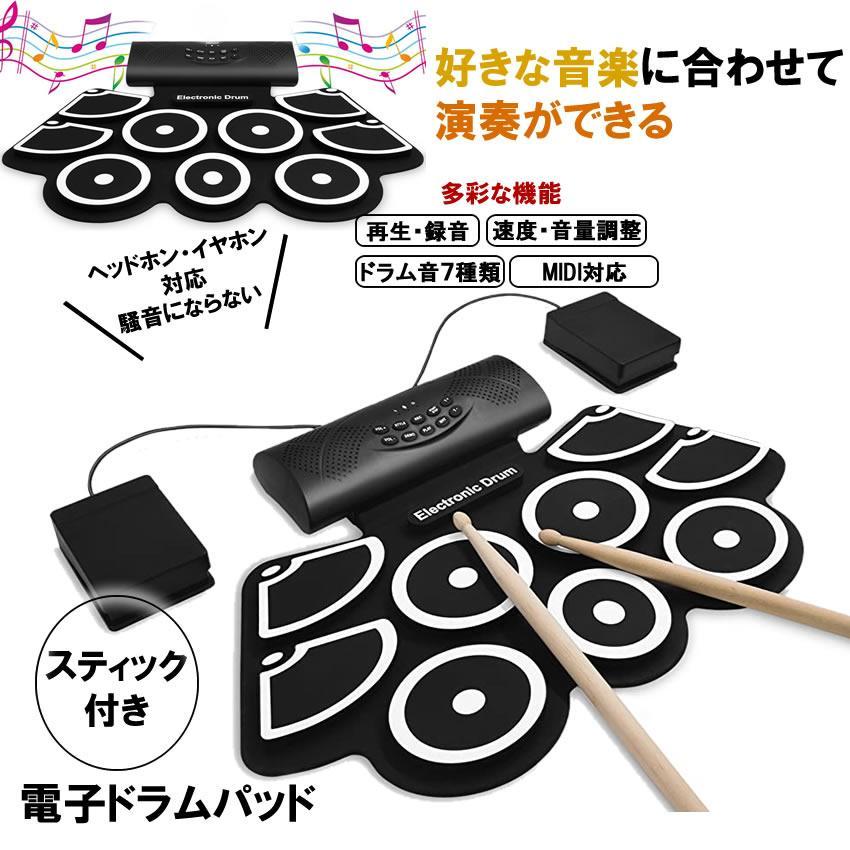 電子ドラム 楽器 練習用 パッド MIDI ドラム ドラムセット リズム フットペダル ドラムスティック 子供 充電 DENDRUM