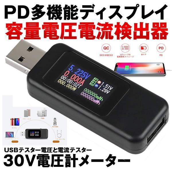 USBチェッカー電圧 NEW 電流テスター 5.1A 30V 電圧計メーター 2020 TESSMAS デジタル USB マルチメーター