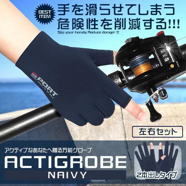 アクティブグローブ ☆最安値に挑戦 買収 2本出しタイプ ネイビー フィッシング ネオプレン 左右セット 釣り アウトドア 手袋 ACTGROB-2-NV