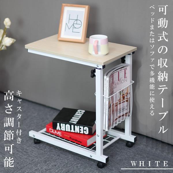 期間限定で特別価格 万能収納テーブル ホワイト キャスター付き サイドテーブル 贈答 高さ調節可能 マルチ 補助 介護 BASHSUU-WH ベッド ソファ PC