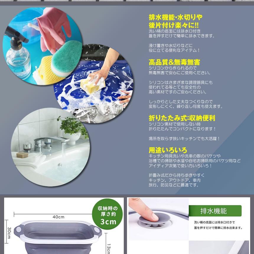 ワンタッチ 排水式 洗桶 洗い桶 折りたたみ 洗いおけ 水切り かご バケツ 排水機能 シリコン 取っ手付き 収納便利 WATAIOKE|aspace|03